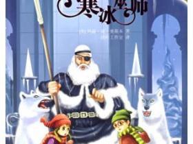 寒冰巫师(汉英双语)pdf
