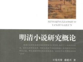 明清小说研究概论pdf
