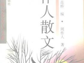 周作人散文 第二集pdf