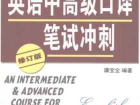 英语中高级口译笔试冲刺(修订版)pdf