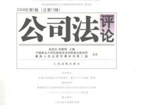 公司法评论 2008年第1辑(总第13辑)pdf