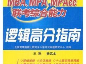 2012 MBA MPA MPAcc联考综合能力 逻辑高分指南pdf