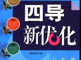 《四点导学 四导新优化》丛书 六年制小学数学 五年级 上pdf