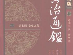 柏杨白话版资治通鉴 第7辑 安史之乱 开元盛世 范阳兵变pdf