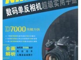 Nikon D7000数码单反相机超级实用手册pdf