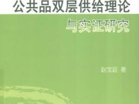 公共品双层供给理论与实证研究pdf