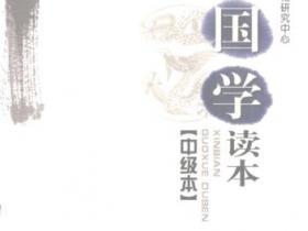 新编国学读本 中级本pdf