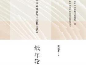 纸年轮 民国以来百年中国私人读本pdf