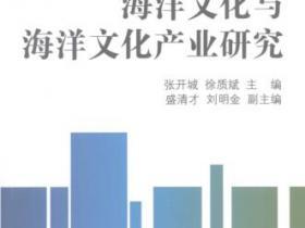 海洋文化与海洋文化产业研究pdf