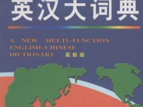 新编多功能英汉大词典 最新版pdf