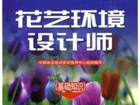 花艺环境设计师 基础知识pdf