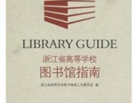 浙江省高等学校图书馆指南pdf