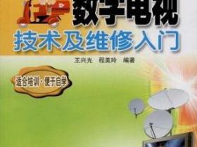 数字电视技术及维修入门pdf