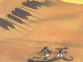 今天 刘德华歌曲改编的钢琴曲pdf