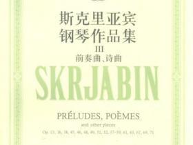 斯克里亚宾钢琴作品集3 前奏曲 诗曲pdf