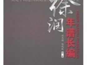 徐润年谱长编pdf