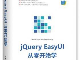 jQuery EasyUI从零开始学epub