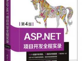 ASP.NET项目开发全程实录 第4版epub