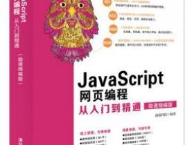 JavaScript网页编程从入门到精通 微课精编版epub