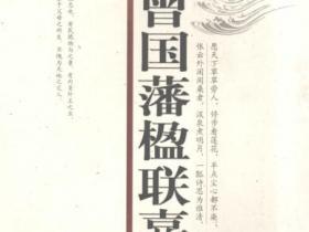 曾国藩楹联嘉言pdf