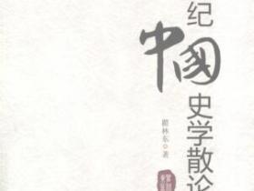 20世纪中国史学散论pdf