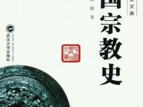 中国宗教史pdf