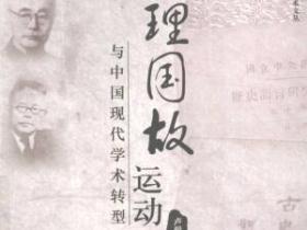 """""""整理国故""""运动与中国现代学术转型pdf"""
