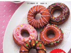 全家最爱的小甜点 小零食pdf