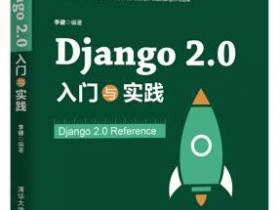 Django 2.0入门与实践epub