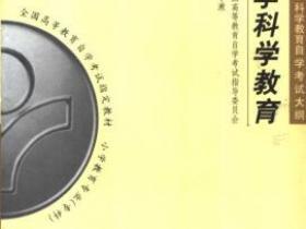小学科学教育pdf