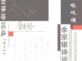 春秋咏叹调 余宗银诗词选pdf