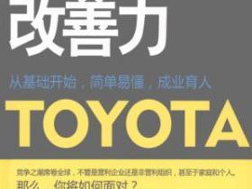 丰田式改善力pdf