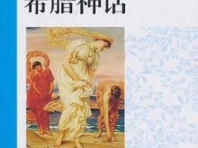名师1+1导读方案 希腊神话pdf