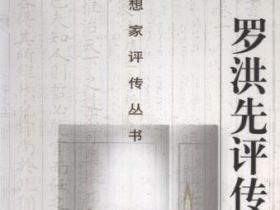 聂豹 罗洪先评传pdf