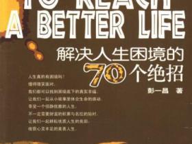 解决人生困境的70个绝招pdf
