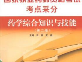 国家执业药师资格考试考点采分 药学综合知识与技能 第2版 2011全新版pdf