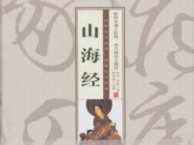 珍藏版家藏四库 山海经pdf