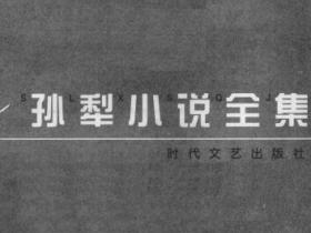 孙犁小说全集 第2卷pdf