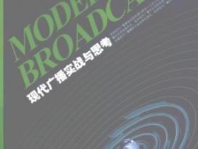 现代广播实战与思考pdf