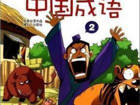 漫画中国成语 2pdf