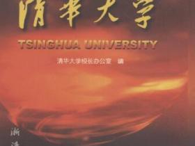 清华大学pdf
