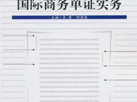 国际商务单证实务pdf