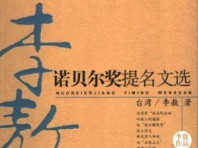 诺贝尔奖提名文选pdf