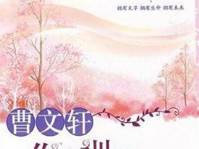 曹文轩作文训练 高中一年级 上册pdf