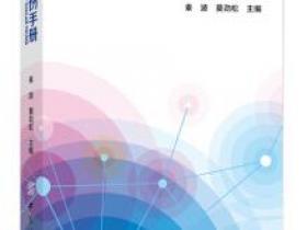 临床眼外伤手册pdf