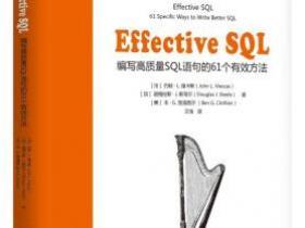 Effective SQL 编写高质量SQL语句的61个有效方法pdf