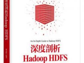 深度剖析Hadoop HDFS pdf