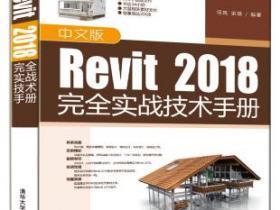 中文版Revit 2018完全实战技术手册epub