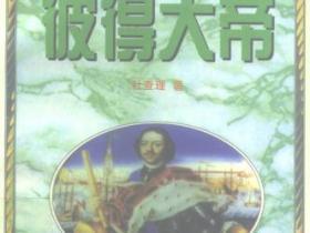 彼得大帝(上下册)pdf