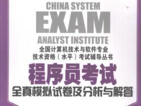 程序员考试全真模拟试卷及分析与解答pdf